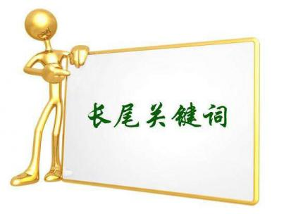 SEO长尾关键词优化方法和技巧