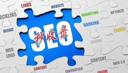 新手SEO如何快速让网站收录并有价值