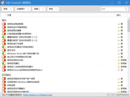 Win10系统反间谍工具 O&O ShutUp10 v1.6.1403 中文版