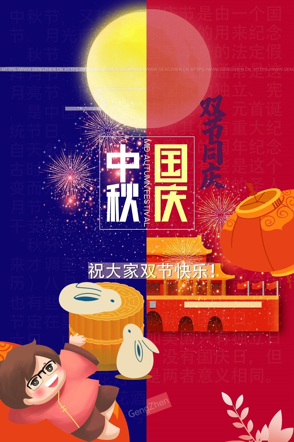 祝大家2020.10.1中秋&国庆双节快乐!