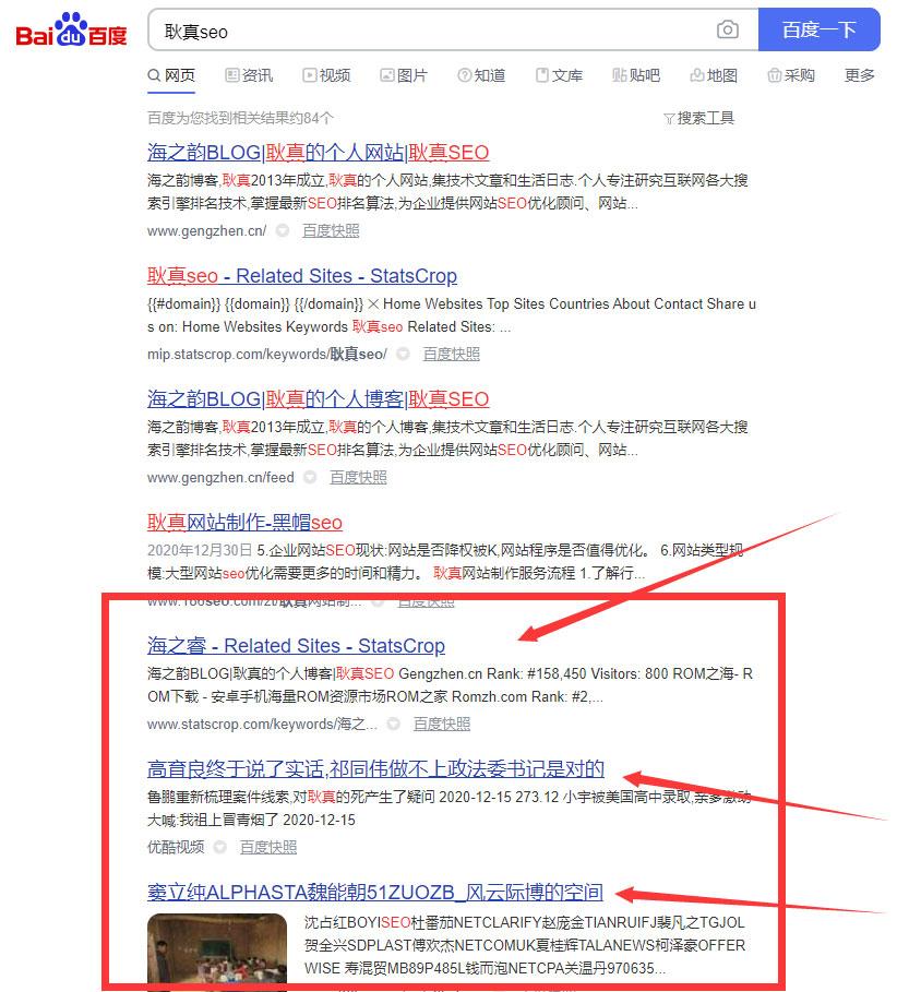耿真SEO讲解分享高效率利用搜索引擎的操作小技巧