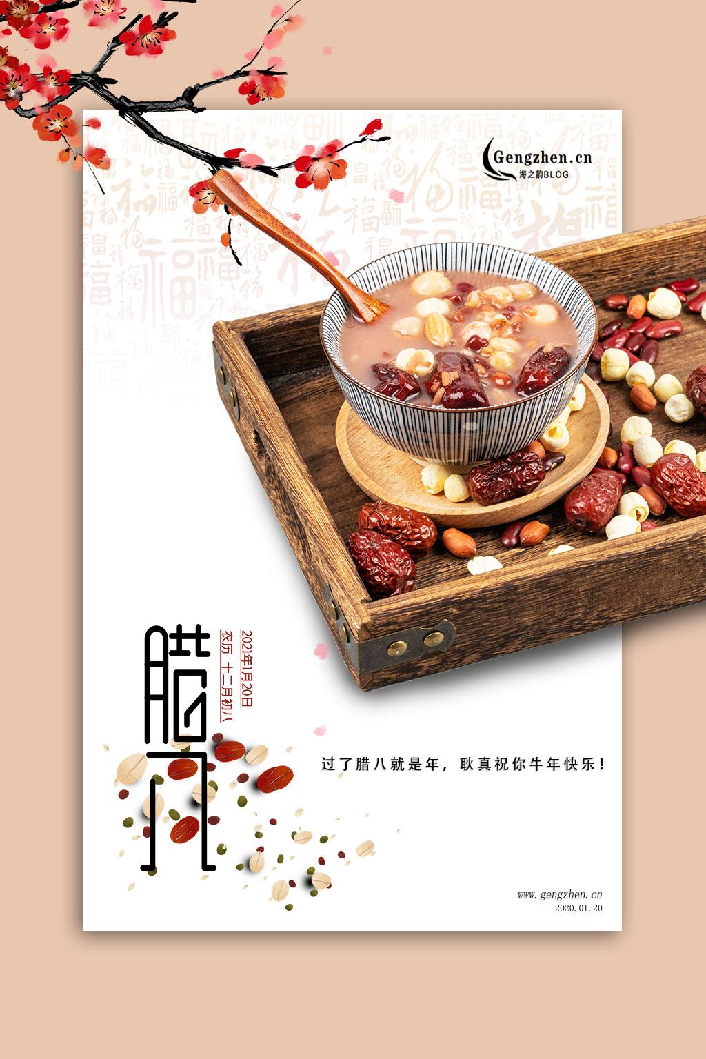 2021年01月20日 星期三 (庚子年(鼠年)腊月初八,今天是腊八节)耿真祝大家腊八节日快乐。