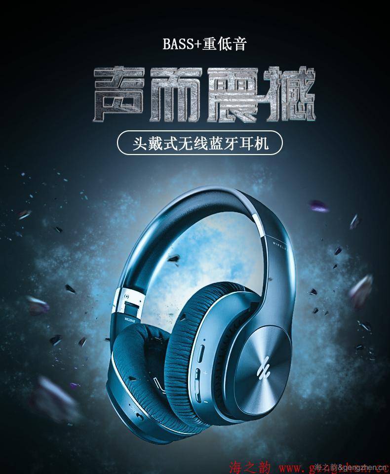 头戴式无线蓝牙耳机设计作业
