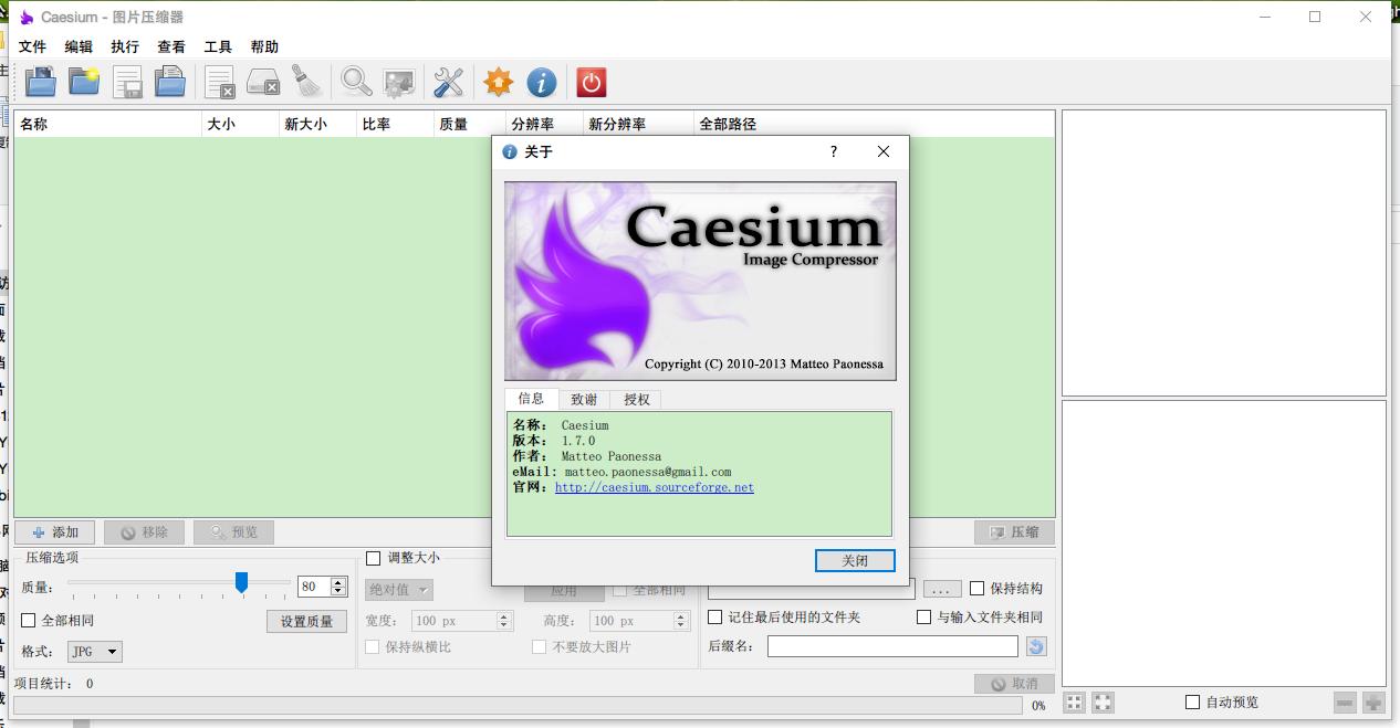 [实用软件]图片批量压缩神器 Caesium 汉化版