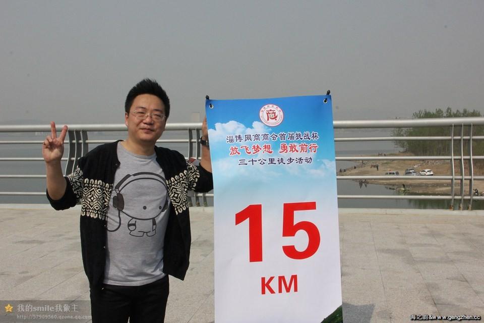 参与商会30KM徒步活动