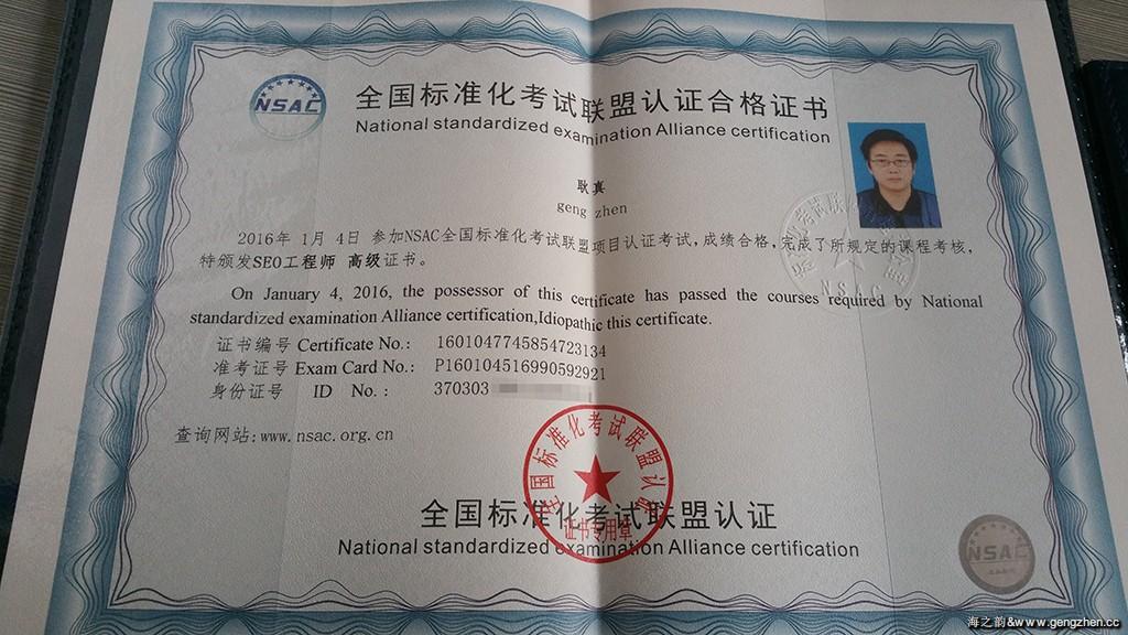 NSAC标准化考试认证-SEO工程师证书