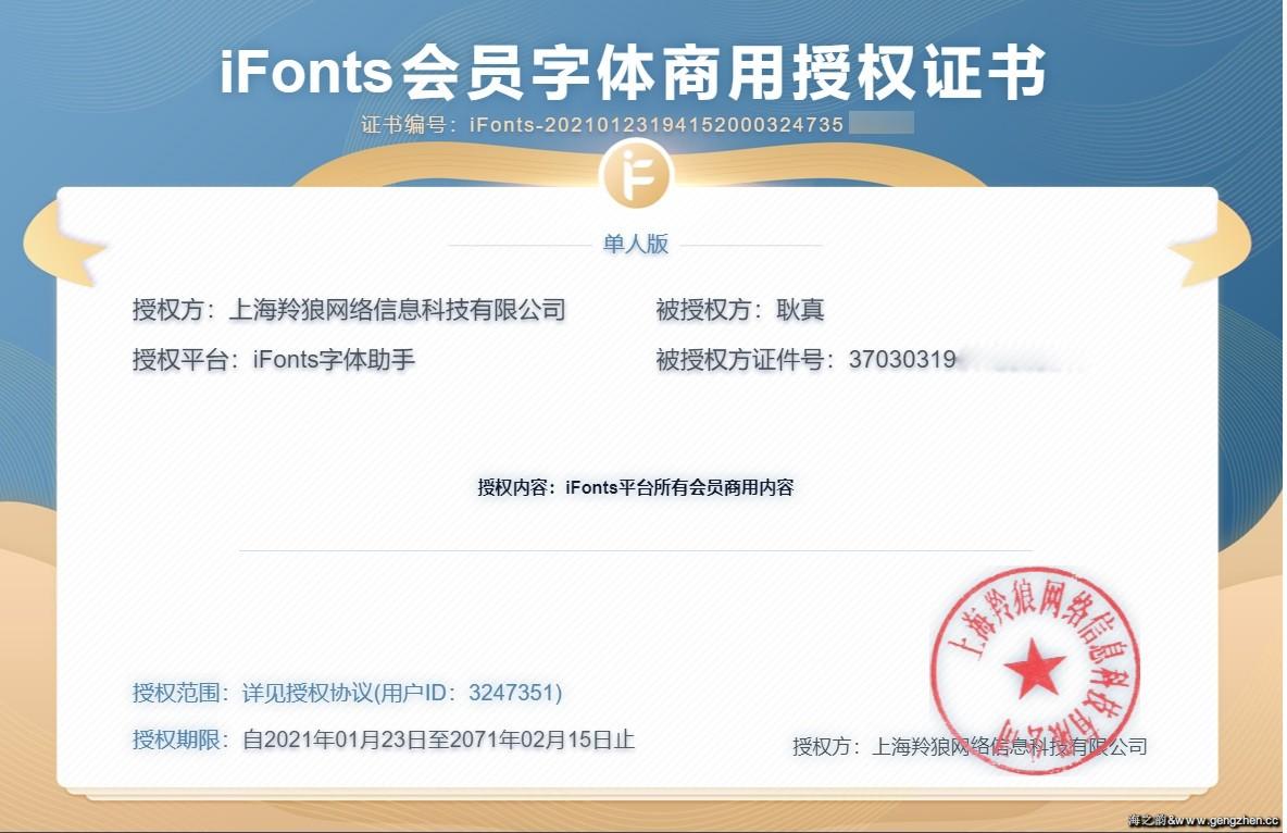 iFonts终身会员,商业字体授权