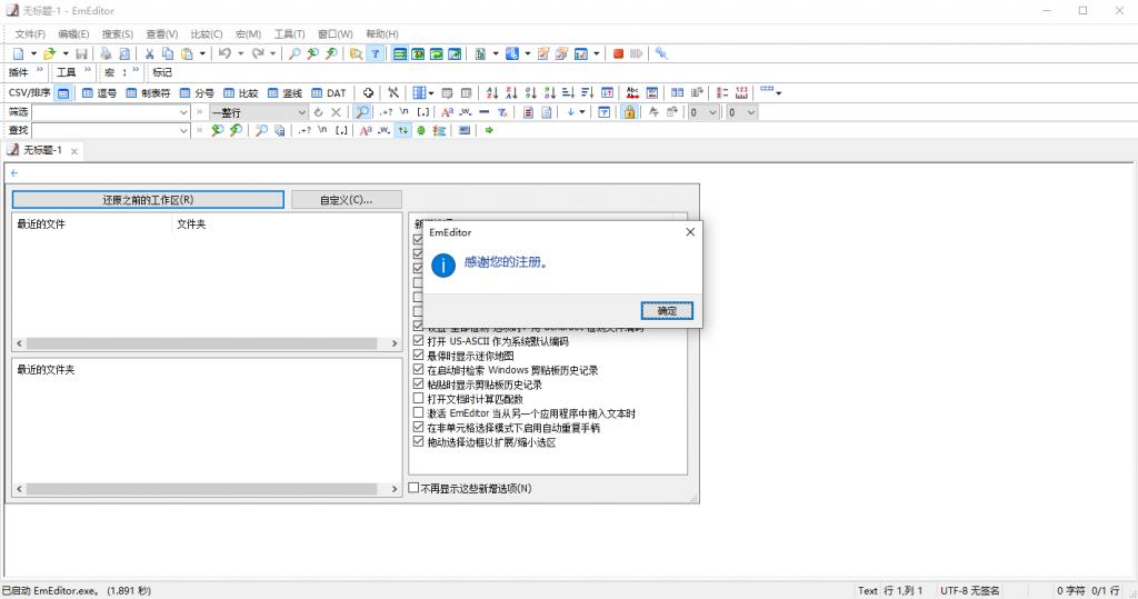 [实用软件]EmEditor20.3绿色版,亿级txt数据库查询工具