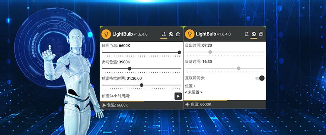 [实用软件]非常适合程序员及办公党的护眼工具 : LightBulb V1.6.4汉化版