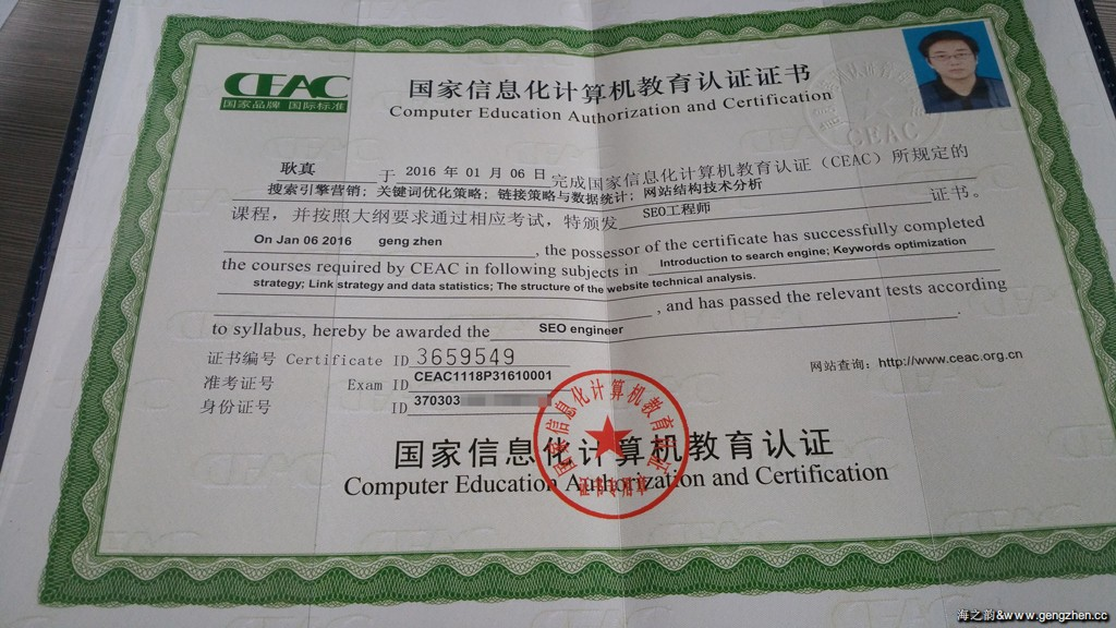 CEAC职业技能培训测评-SEO工程师
