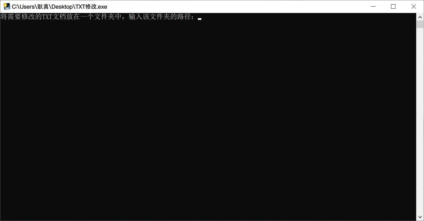 python写的TXT文档批量修改器