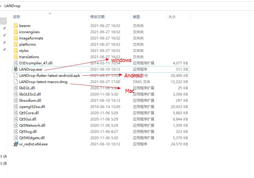 landrop v0.4.0中文绿色版(跨平台局域网传文件工具,含andriod&macos版本