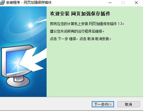 SaveAs Plus v1.3中文安装版(离线保存网页工具)