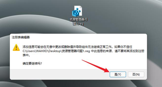 Windows10~Win11系统Windows资源管理器经常自动重启的解决方法